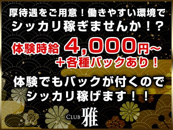 Club 雅/水戸画像79307