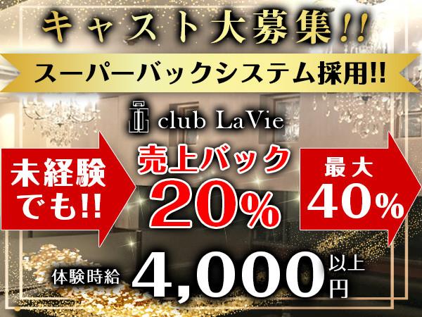 club LaVie/宇都宮駅(東口)画像89081