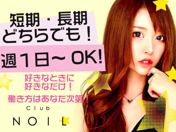 NOIL/大宮画像52267