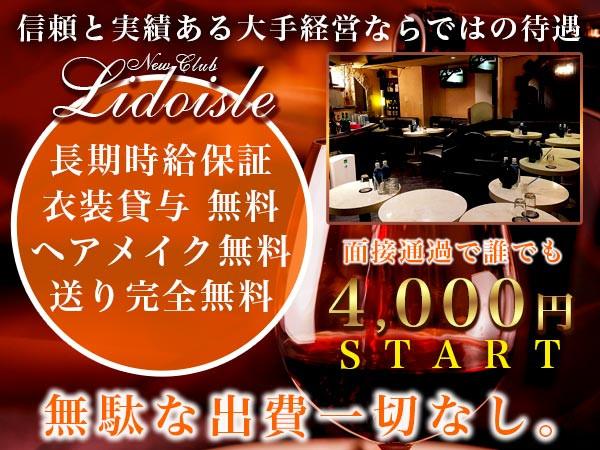 NewClub Lidoisle/町田画像73606