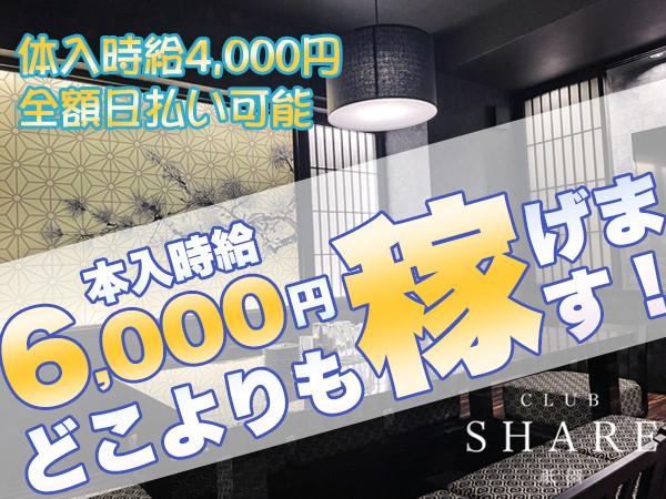SHARE/祇園画像90513