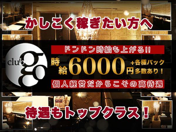 go/北新地画像71742