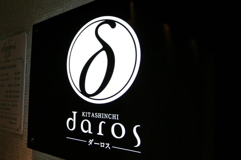 daros/北新地画像57574
