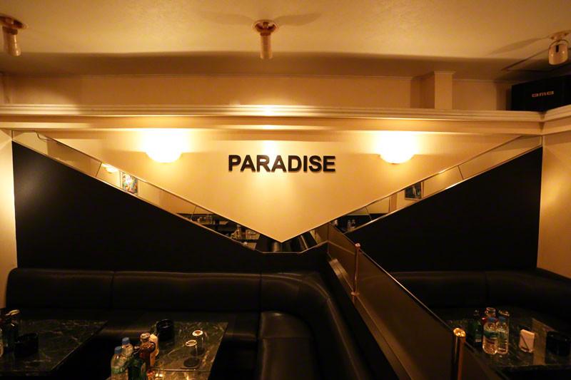 Club PARADISE/吉祥寺画像95202