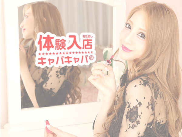 Girls Bar Lounge soiree/中野画像81805
