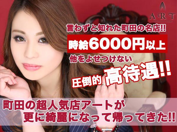 ART/町田画像50887