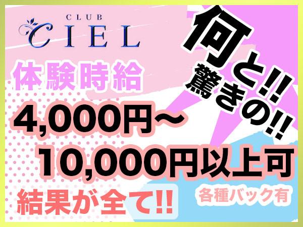 CIEL/盛岡画像92703
