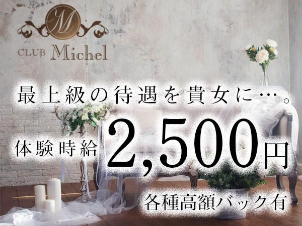 Michel/盛岡画像92611