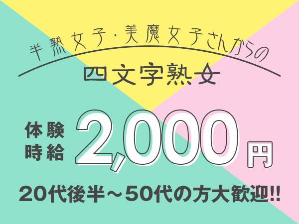 四文字熟女/宇都宮駅(西口)画像89880