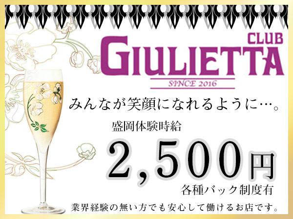 GIULIETTA/盛岡画像92618