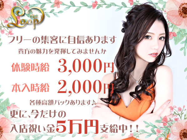 Loop/函館画像43880