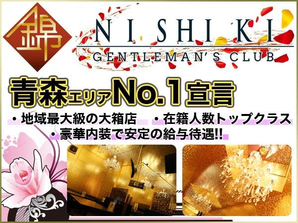 GENTLEMENS CLUB 錦/青森画像85328