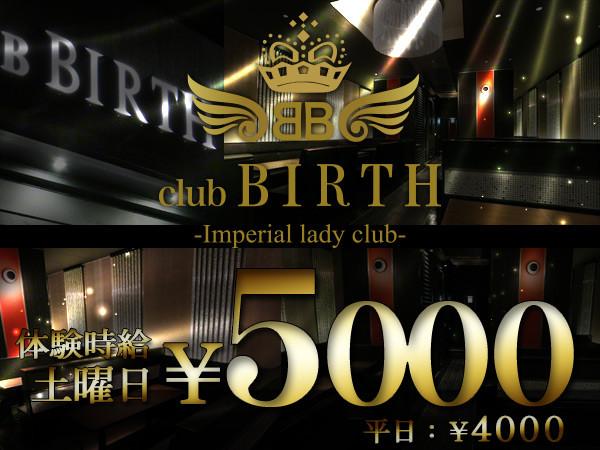 BIRTH/高崎画像70396