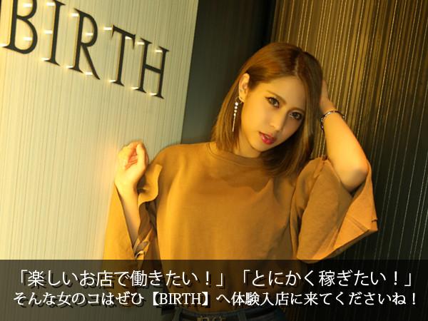 BIRTH/高崎画像57795