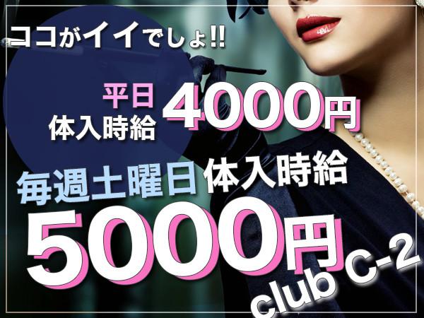 club C-2/高崎画像57843