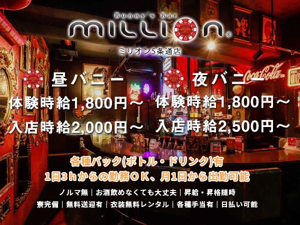 MILLION 5条通店/すすきの画像93399