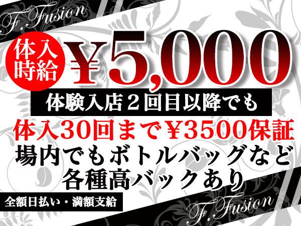 F.FUSION/静岡画像48942