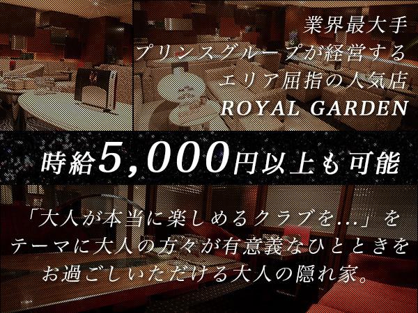 Royal Garden/すすきの画像101477