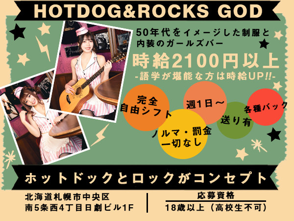 Hotdog&Rocks GOD/すすきの画像94373