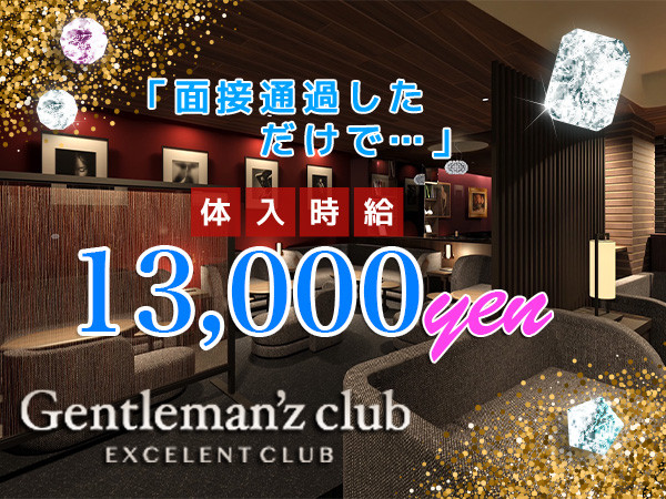 Gentleman'z Club/歌舞伎町画像40153