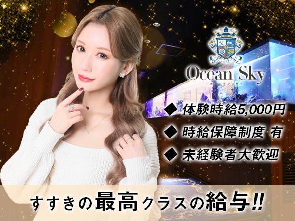 Ocean Sky/すすきの画像73160