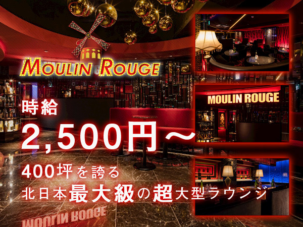 MOULIN ROUGE/すすきの画像86903