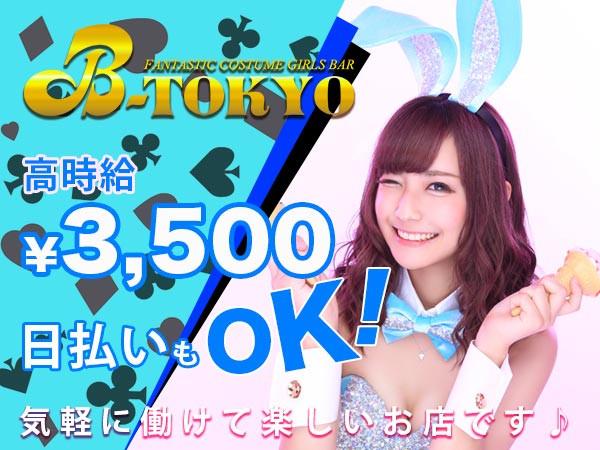 B-TOKYO/歌舞伎町画像40991