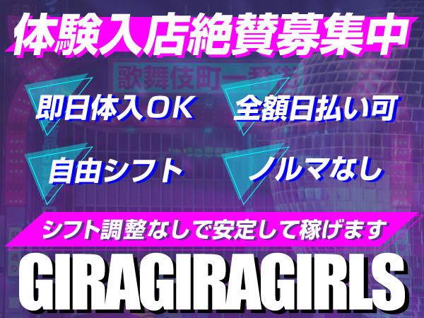 ギラギラガールズ/歌舞伎町画像89460