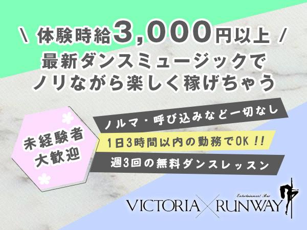 VICTORIA RUNWAY/すすきの画像91102
