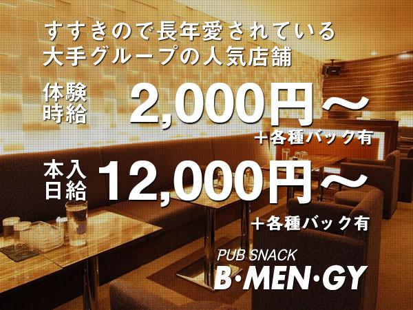 B・MEN・GY/すすきの画像84450