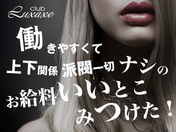 Luxaxe/歌舞伎町画像60785