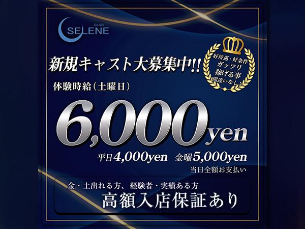 SELENE/前橋画像50555