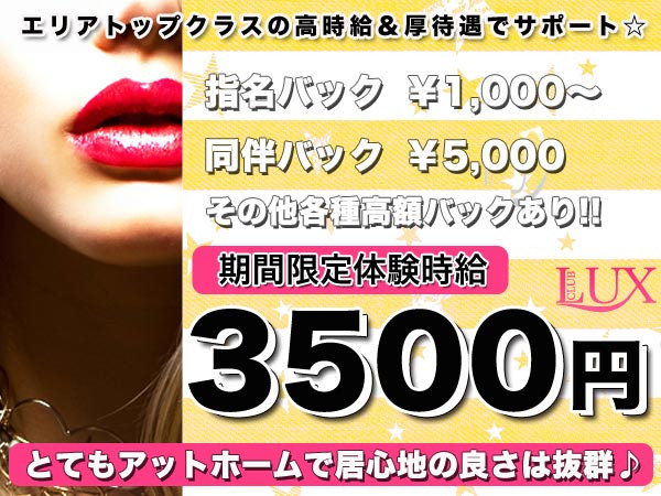 LUX/前橋画像72596