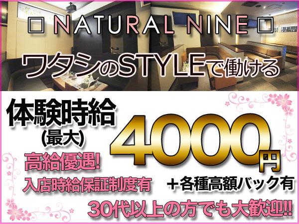NATURAL NINE/前橋画像58816