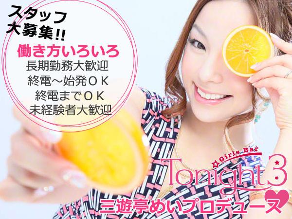 Tonight3/歌舞伎町画像40557