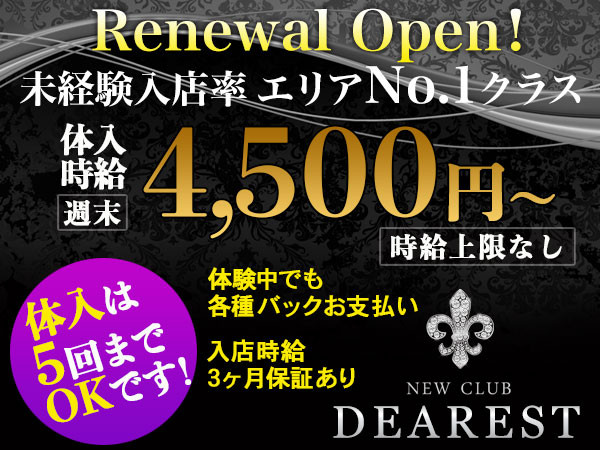 DEAREST/富士画像52101