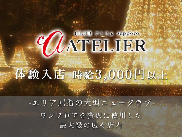 ATELIER/すすきの画像90544
