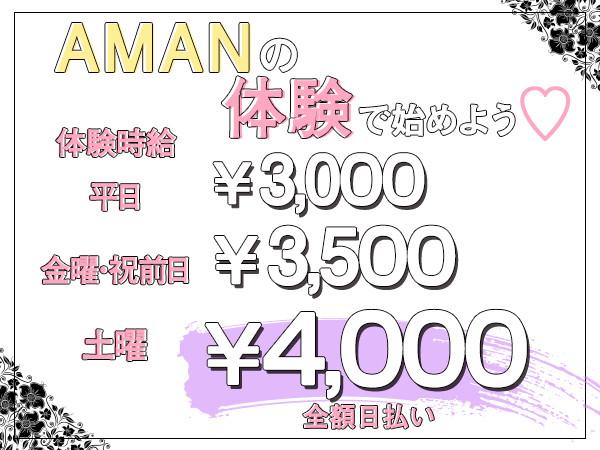 CLUB AMAN/熊谷画像55258
