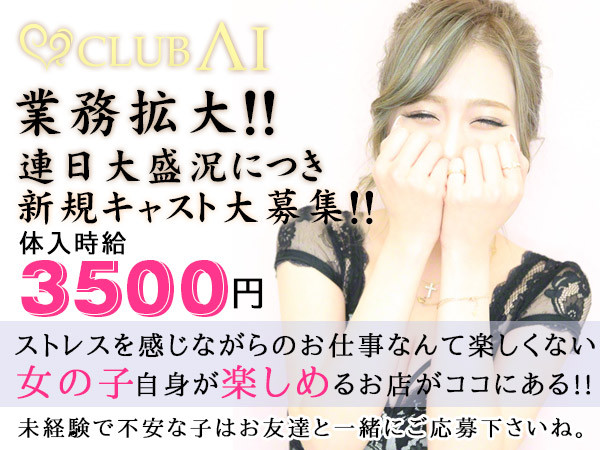 CLUB AI/太田画像56104