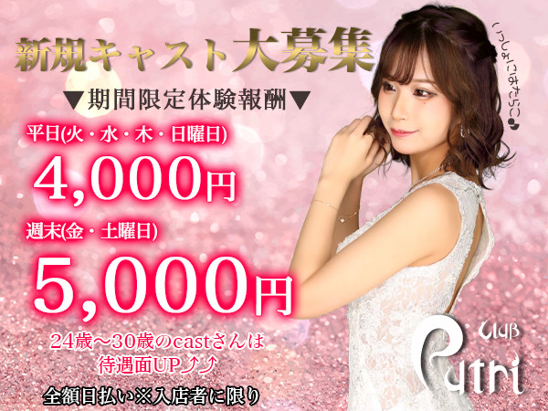 Club Putri/伊勢崎画像70014