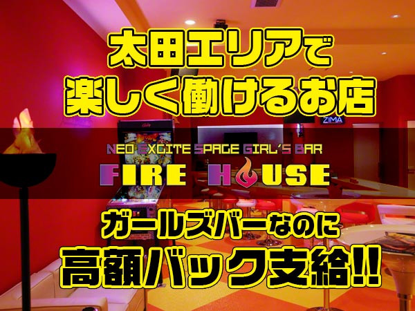 FIRE HOUSE/太田画像70044