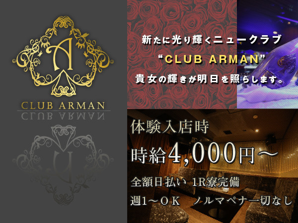 ARMAN/すすきの画像37694