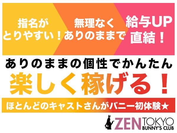 BUNNY'S CLUB ZEN TOKYO/銀座画像101360