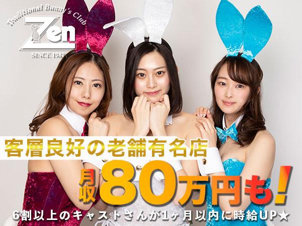 BUNNY'S CLUB ZEN 銀座8丁目店/銀座画像101374