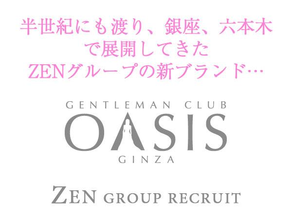OASIS/銀座画像84704