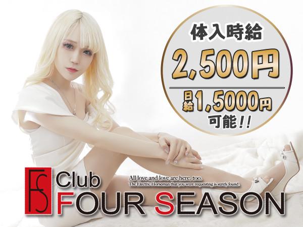 FOUR SEASON/旭川画像70564