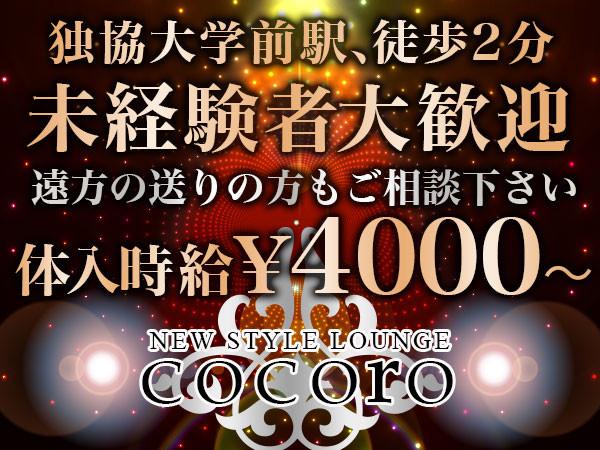 COCOrO/獨協大学前(草加松原)画像86599