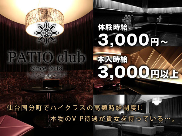 PATIO club/国分町画像65304