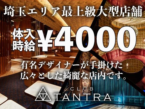 TANTRA/蕨画像37906