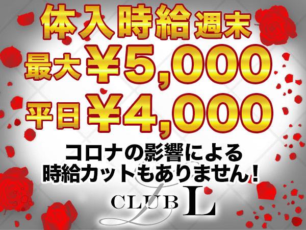 CLUB L/藤枝画像72993